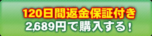 120日間返金保証付き2,689円で購入する!_01